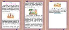 ಕಥೆ : ಶ್ರವಣ ಕುಮಾರನ ಪಿತೃಭಕ್ತಿ