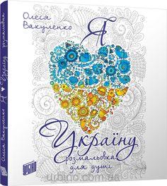 "Розмальовка ""Я люблю Україну"". Олеся Вакуленко.: придбати в ""Урбіно"""