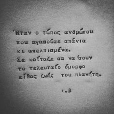 Poem Quotes, Movie Quotes, Tattoo Quotes, Life Quotes, Greek Quotes, Instagram Quotes, English Quotes, Deep Thoughts, Relationship Quotes
