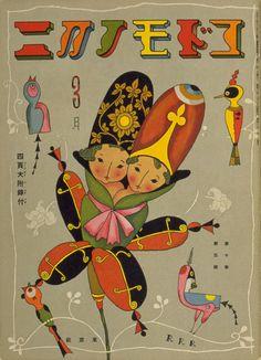 Takei No Kuni - 50 Watts | Illustration | Pinterest