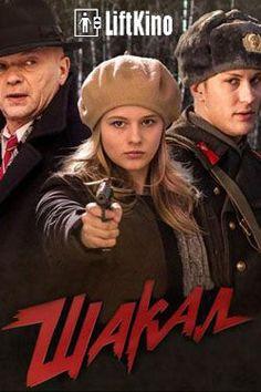 Шакал 1 сезон (2016)