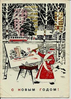 Santa painter -  Soviet Russian Postcard by LucyMarket on Etsy, $2.50