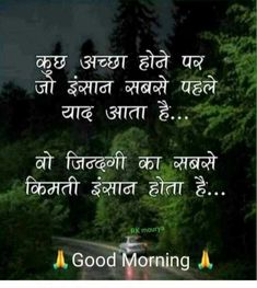 Morning Quotes For Friends, Hindi Good Morning Quotes, Good Day Quotes, Good Morning Inspirational Quotes, Morning Greetings Quotes, Night Quotes, Good Morning Msg, Good Morning Picture, Good Morning Flowers
