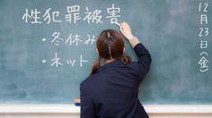 「普通の高校生」が性犯罪の標的になっている | インターネット、正しく怖がろう! | 東洋経済オンライン | 経済ニュースの新基準