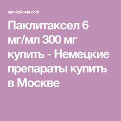 Паклитаксел 6 мг/мл 300 мг купить - Немецкие препараты купить в Москве