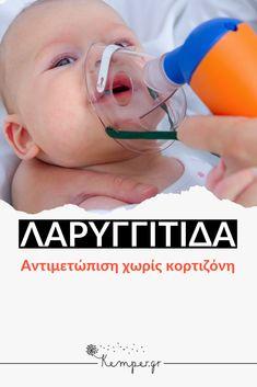 #λαρυγγίτιδα_αντιμετώπιση #οξεία_λαρυγγίτιδα #λαρυγγίτιδα_θεραπεία #λαρυγγίτιδα_στα_παιδιά Baby Time, Health Diet, Childcare, Maternity, Workout, Kids, Parents, Natural, Young Children