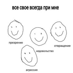 Text Pictures, Cute Pictures, Russian Memes, Sad Words, Ukulele Chords, Zodiac Memes, Cute Memes, Mood Pics, Cry Baby