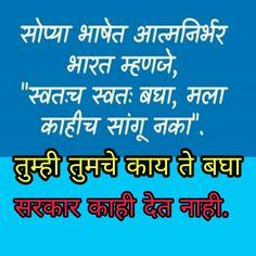 Marathi Quotes, Jokes In Hindi, Funny Jokes In Hindi