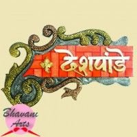 1000 images about designer name plates on pinterest name plates home entrances and wood names for Marathi name plate designs home