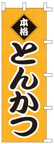 Tonkatsu banner 1