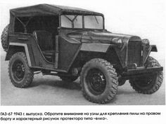 Armorama :: GAZ-67 Original ww2 pictures