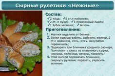 """Сырные рулетики """"Нежные"""""""