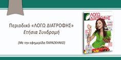 Περιοδικό «ΛΟΓΩ ΔΙΑΤΡΟΦΗΣ»   (Ετήσια Συνδρομή)