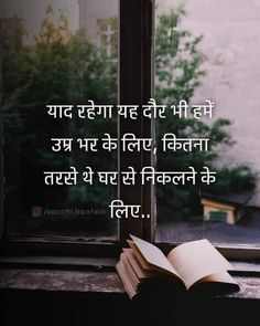 Shyari Quotes, Swag Quotes, Life Quotes Pictures, Motivational Picture Quotes, Hindi Quotes On Life, Hurt Quotes, Girly Quotes, Quotable Quotes, Qoutes
