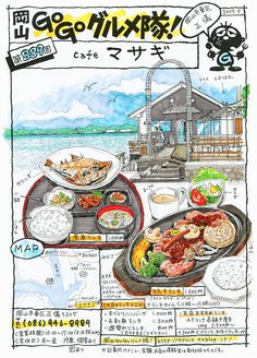 岡山・Go Go グルメ隊!!の画像 Food Poster Design, Food Design, Japanese History, Japanese Culture, Food Catalog, Japanese Food Art, Food Sketch, Food Painting, Pen And Watercolor