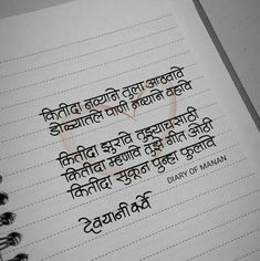 My Life Quotes, Poem Quotes, Hindi Quotes, Love Poems For Boyfriend, Hindi Calligraphy, Dosti Quotes, Engagement Quotes, Marathi Poems, Happy Anniversary Quotes