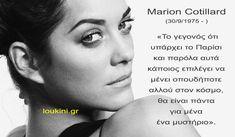 Marion-Cotillard-loukini Marion Cotillard, Magic
