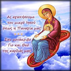 Christus Pantokrator, Greek Beauty, Religious Icons, Life Advice, Wise Words, First Love, Prayers, Faith, Baseball Cards