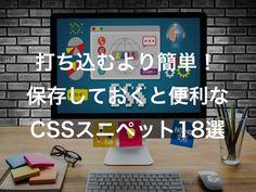 今回は、何度も打ち込まなくてもコピペで使える、保存しておくと便利なCSSスニペットをまとめてみました。 スニペットとしてテンプレート化することで、一部分を変えるだけで再利用することができます。 Html Css, Web Design Tips, Web Banner, Photoshop, Coding, Graphic Design, How To Plan, Programming, Illustrator