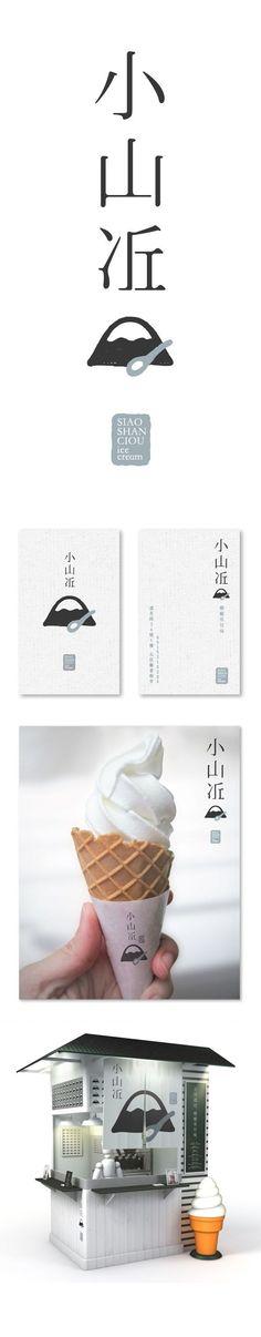 小山丘 Shao Shan Ciou. Ice cream. chinese design inspo