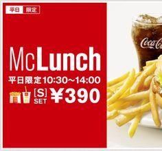 平日限定 McLunch 平日限定10:30~14:00 [S]SET ¥390