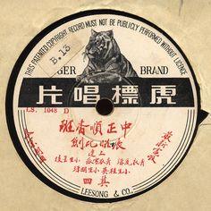 China, vintage music record label via Williams Vintage Records, Vintage Music, Vintage Posters, Vintage Graphic, Record Label Logo, Center Labels, Chinese Opera, Hongkong, Hip Hop Art