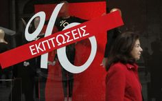 Winter Sales in Greece. Von 13.1.14 bis 28.2.14.