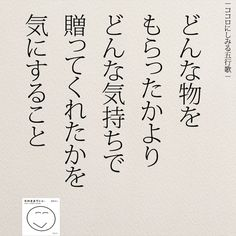 Wise Quotes, Famous Quotes, Inspirational Quotes, Great Words, Love Words, Positive Words, Positive Quotes, Japanese Quotes, Meaningful Life