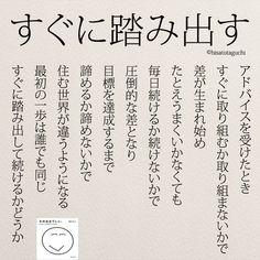 いいね!5,420件、コメント13件 ― @yumekanau2のInstagramアカウント: 「アドバイスをしてもすぐに行動する人は少ないもの。だからこそ、すぐに行動する人が結果を出します。 . . . #すぐに踏み出す#そのままでいい #素直#勉強垢#仕事#アドバイス…」 Wise Quotes, Famous Quotes, Words Quotes, Inspirational Quotes, Sayings, Japanese Quotes, Meaningful Life, Favorite Words, Powerful Words