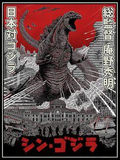 Shin Godzilla (2016) by CubedCoconut