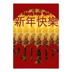 chinese new years party invitations golden year of the monkey 2 chinese new year