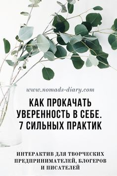 Life Organization, Read More, Life Hacks, Mindfulness, Herbs, Reading, Plants, Relationships, Herb