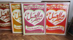rana salam 'the honeymoon' framed posters Cinema Posters, New Poster, Typography, Branding, Graphic Design, Frame, Heaven, Bright, Shop