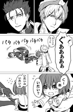 Post with 13589 views. [Looking for Source] Child Gudako & CasGil + Dog Tricks Gilgamesh Fate, Fate Stay Night Anime, Fate Servants, Fate Anime Series, Dog Hacks, Fate Zero, Type Moon, Thing 1, Manga Games