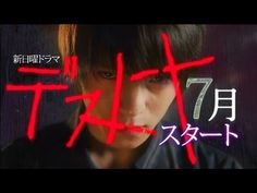 "[Ep. w/Eng. sub] http://www.dramatv.tv/search.html?keyword=Death+Note+%28Japanese+Drama%29 Kento Yamazaki x Masataka Kubota, New showdown (Light vs L vs N) and new ending, J drama series ""Death Note"", starts on Jul.  [Article (Eng.)] http://yama-kento-ph.livejournal.com/21906.html [Story & characters, Eng.]  http://aramajapan.com/news/tvmovie/dramas/death-note-drama-casts-misa-lights-father-and-more/19213/"