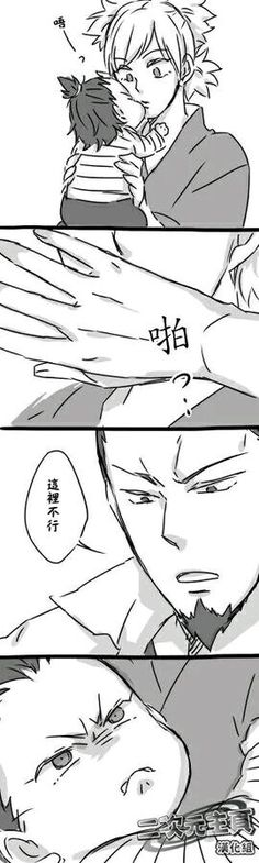 Shikamaru is jealous with shikadai?  Haha so cute