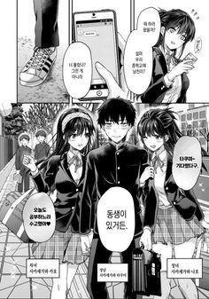 쌍둥이 누나 만화 : 네이버 블로그 Manga Girl, Manga Anime, Anime Art, Feeling Wanted, Funny Times, Girls Frontline, Anime Comics, Manhwa, Detective