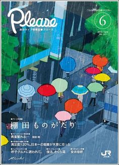 #papercraft #challenge: Here's the #inspiration for our weekly #papercrafting challenge, #MagazineMondays Week 60 - create something based on THIS cover and YOU might win some fun new papercrafting goodies!