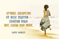 Жизнь — поездка, а не пункт назначения...