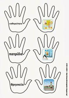 Το νέο νηπιαγωγείο που ονειρεύομαι : Καρτούλες ταύτισης με τα δικαιώματα των παιδιών 5th Grades, Bart Simpson, Children, School, Blog, Diversity, Young Children, Fifth Grade, Kids