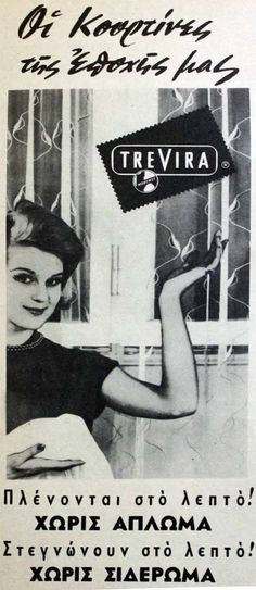 Ready made curtains Vintage Advertising Posters, Vintage Advertisements, Vintage Ads, Vintage Posters, Old Posters, Old Greek, Greek Music, Commercial Ads, Poster Ads