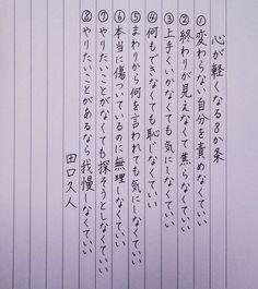 #田口久人 #名言 #格言 #ペン字 #書道 #硬筆 #calligraphy #japanesecalligraphy #handwriting #手書き #手書きツイート #手書きpost
