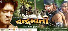Chandrawati New Nepali Movie release Today in Nepal