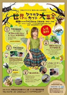 mini666さんの提案 - 夏休み昆虫イベント「世界のクワガタカブト大集合!」(カブトムシゆかりさん参加)のチラシ | クラウドソーシング「ランサーズ」