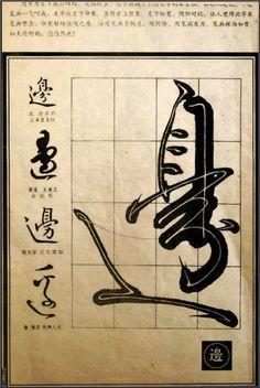 看图浮层 Calligraphy Tutorial, Calligraphy Print, How To Write Calligraphy, Japanese Calligraphy, Caligraphy, Chinese Typography, Typography Logo, Lettering, Learn Chinese
