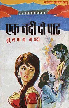 Gunaho ka devta by dharmveer bharti a fabulous love story and a hindi sahitya ek nadi do paat hindi novel fandeluxe Images