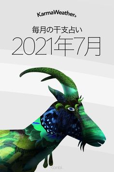 #乙未 [ #木羊 ]の月は2021年7月10日から始まり、2021年8月7日まで続きます。12の #干支 の月間 #幸運 Chinese New Year Dates, Chinese Zodiac, Chinese Zodiac Signs