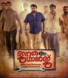 Janatha Garage 2016 Movies Malayalam Songs Free Download Mp3 Songspk   Download Link :: http://songspkhq.com/janatha-garage-2016-malayalam-songs-download/