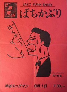 筋少のライブに足しげく通っていた僕は,1988年2月22日に「横浜7thAVENUE」というライブハウスで行われた「筋肉メトロかぶり」で「ばちかぶり」と遭遇する.筋肉少女帯,メトロファルス,ばちかぶりのジョイント・コンサートである.