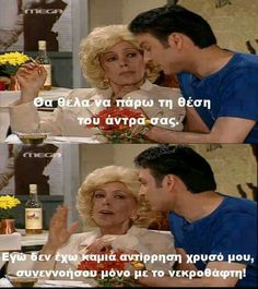 Greek Memes, Funny Greek Quotes, Funny Quotes, Have A Laugh, Just Kidding, Series Movies, Just For Laughs, Slogan, Haha